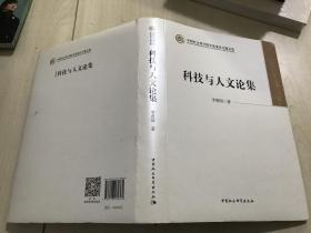 科技与人文论集【李惠国签名本】