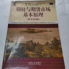 期权与期货市场基本原理:原书第六版