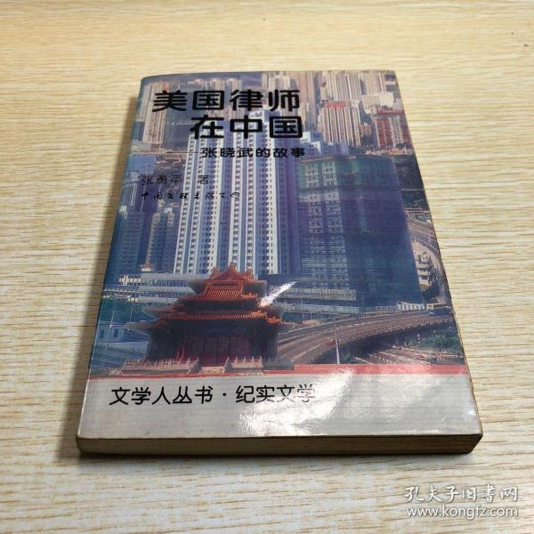 美国律师在中国:张晓武的故事