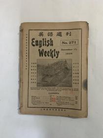 英语周刊 1920年  合订本