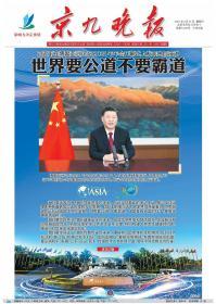 京九晚报2021年4月21日四开八版全,博鳌亚洲论坛2021年年会:世界要公道,不要霸道