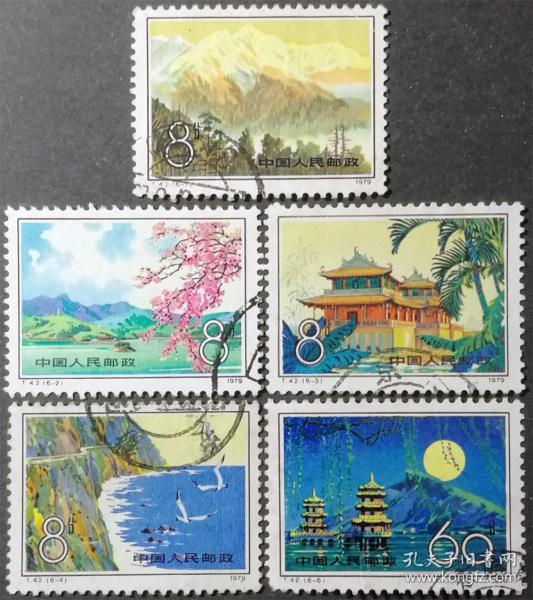 T42 台湾风光 信销上品5枚合售(T42信销邮票)T42-6信销