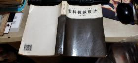 塑料机械设计  第二版(馆藏图书   平装16开   1998年10月2版2印   有描述有清晰书影供参考)