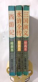 三本合拍:西游记、水浒全传、三国演义(绘画本:中国四大古典文学名著)