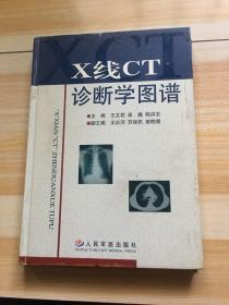 X线CT诊断学图谱