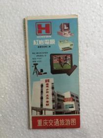 重庆交通旅游图 1992 四开