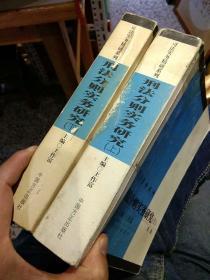 【2003年版本2本一套】刑法分则实务研究 上下册 第二版 王作富   中国方正出版社 9787801077110【鑫文旧书店欢迎,量大从优】