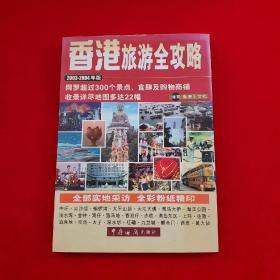 香港旅游全攻略