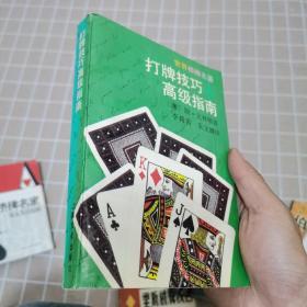 打牌技巧高级指南(一版一印)