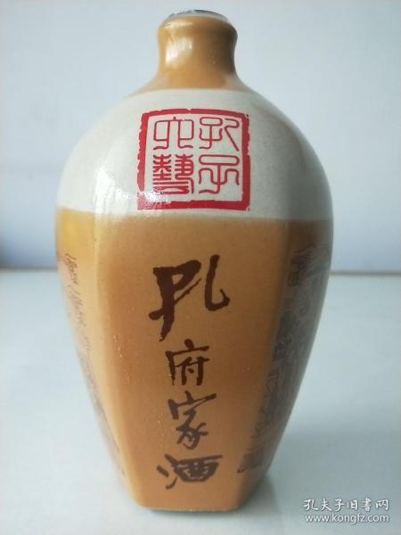 孔府家酒  旧酒瓶(无盖)