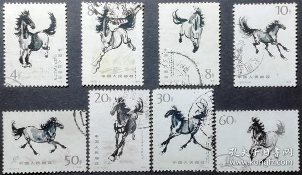 T28 奔马 信销上品8枚合售(T28信销邮票)10-3有暇