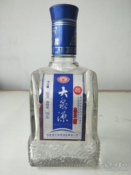 大泉源酒  旧酒瓶(有盖)