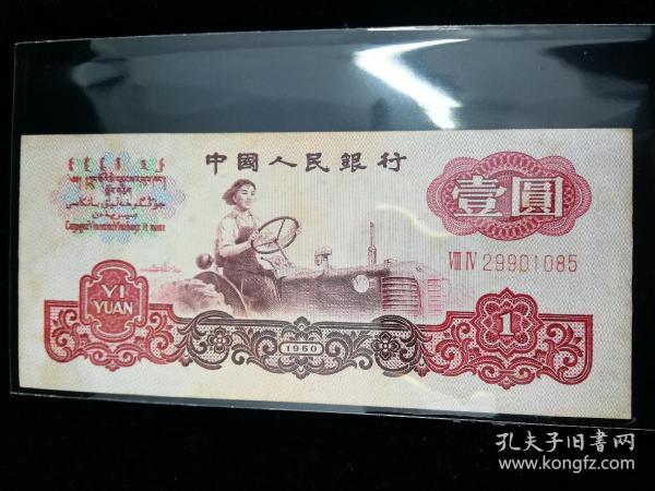 第三套人民币:实心五星水印壹元,1元,VIIIV,29901085,gyx221025
