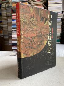 中国书画鉴定——当今中国书画的鉴定和收藏也分为国家和私人两部分。所谓国家和包括博物馆、美术馆,以及地方纪念馆等机构;私人的则有家传渊源的收藏家,也有随着经济的发展而对艺术品收藏产生兴趣的各界人士