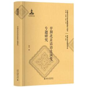 早期北京话语法演变专题研究