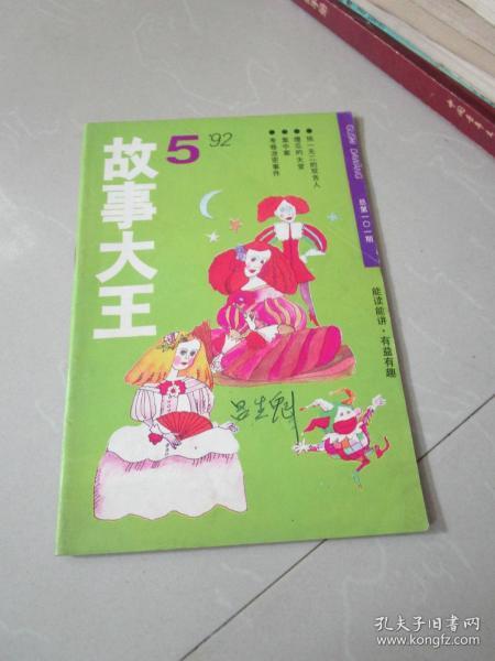 怀旧老杂志:故事大王1992年第5期