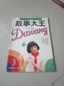 怀旧老杂志:故事大王1991年第3期