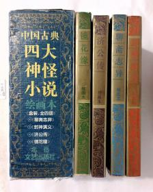 中国古典《四大神怪小说》绘画本(聊斋志异、济公传、封神演义、镜花缘)