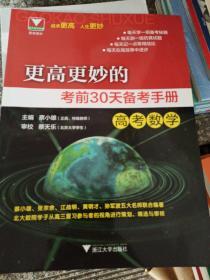 高考数学/更高更妙的考前30天备考手册