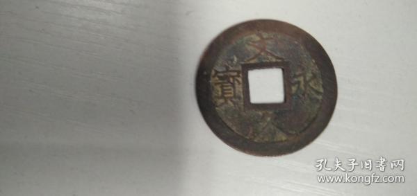 文久永宝背水波纹(日本古钱币)