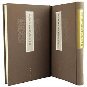 正版图书  国家图书馆藏稀见字书四种