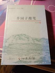婺文化丛书Ⅴ芥园子漫笔