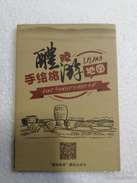 湖南—醴陵手绘旅游地图