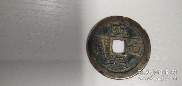 成泰通宝背十文 越南古钱币