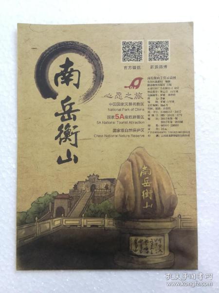 湖南—南岳衡山手绘示意图