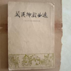 �P�h卿�蚯���x(1958年插�D版)