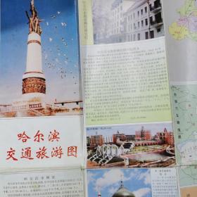 哈尔滨交通旅游图/1999年1版1印