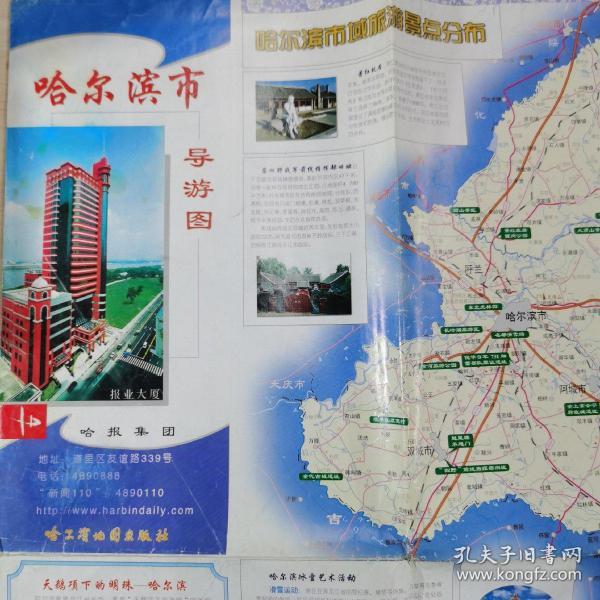 哈尔滨导游图/2002年7版11印