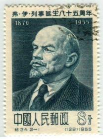 纪34弗·伊·列宁诞生八十五周年