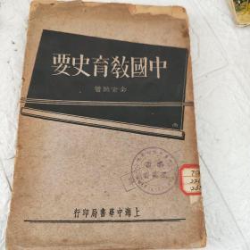 中国教育史要 (民国)