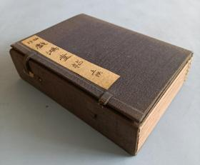 1940年初版线装书碑帖文献【戏鸿堂帖】下函一套8本