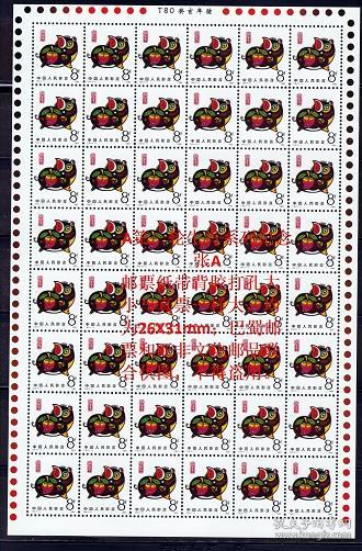 20A第一轮生肖邮票系列纪念张-T80生肖猪年小版邮票纸-带背胶孔