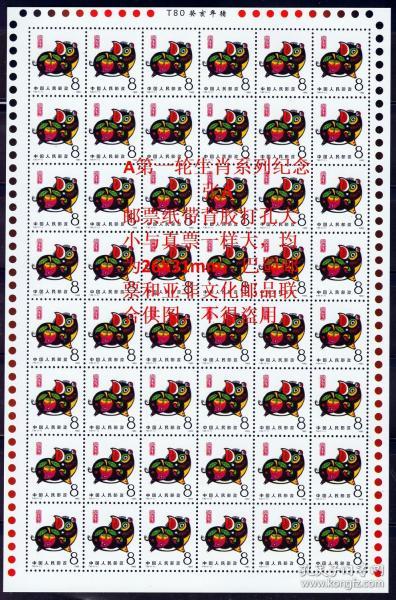 20B第一轮生肖邮票系列纪念张-T80生肖猪年小版邮票纸-带背胶孔