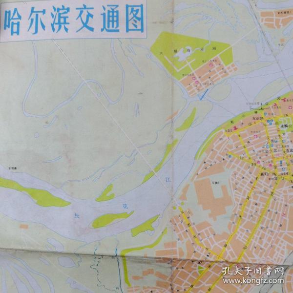 哈尔滨交通图/1984年1版1印
