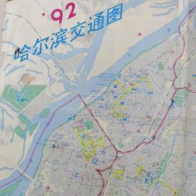 92哈尔滨交通图/1992年1版1印
