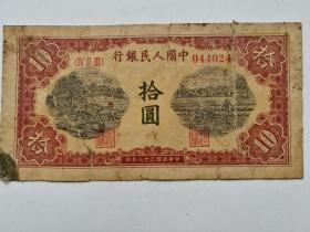 第一套人民币之十元纸币