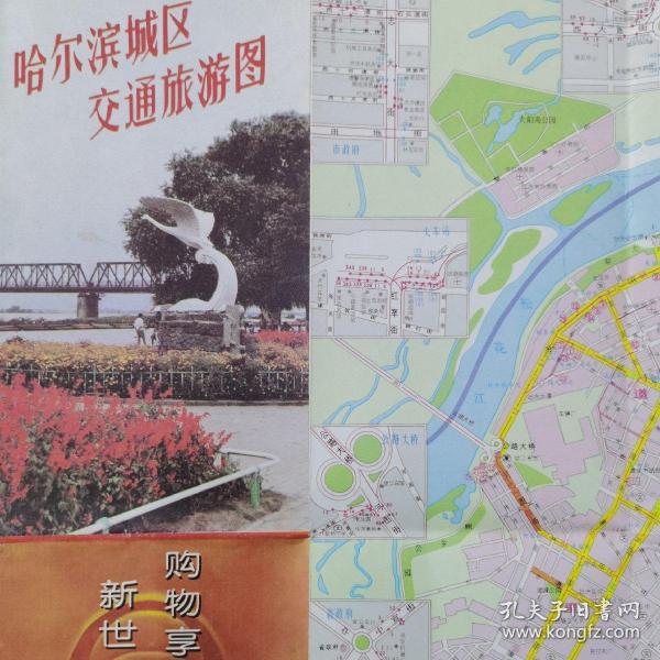 哈尔滨城区交通图/1996年2版7印