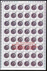 20A第一轮生肖邮票系列纪念张-T133 己巳蛇小版邮票纸-带背胶打孔