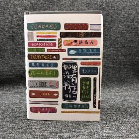 独家|  绿茶签名钤印《如果没有书店:中国书迷打卡计划(精装插画版)》(精装,毛边本)