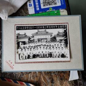 中山纪念中学1957年-1958年高三甲班同学毕业留影 (石岐市 公私合营摄影院)