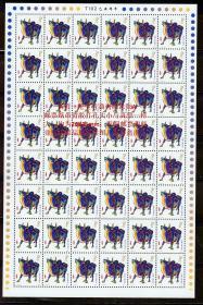 20A第一轮生肖邮票系列纪念张-T102生肖邮票牛小版邮票纸-带背胶
