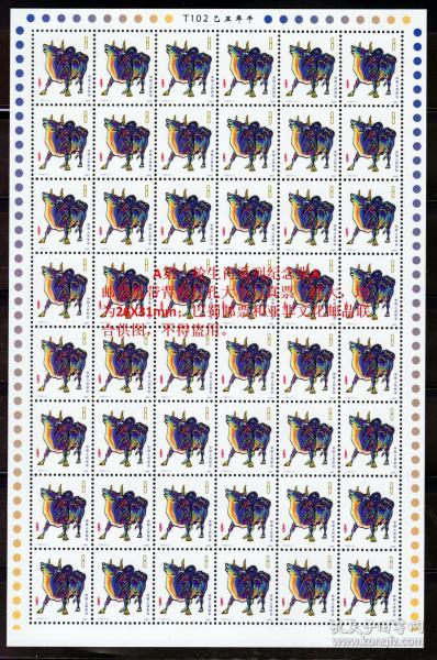 20B第一轮生肖邮票系列纪念张-T102生肖邮票牛小版邮票纸-带背胶