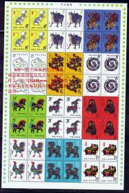 20A第一轮生肖邮票系列纪念张-12 套全四方联小版 邮票纸-带背胶