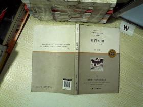 名著阅读课程化丛书 七年级 朝花夕拾