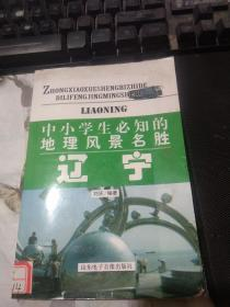 中小学生必知的地理风景名胜:辽宁