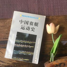 正版现货 中国体育单项运动史丛书-----中国赛艇运动史 1999年一版一印